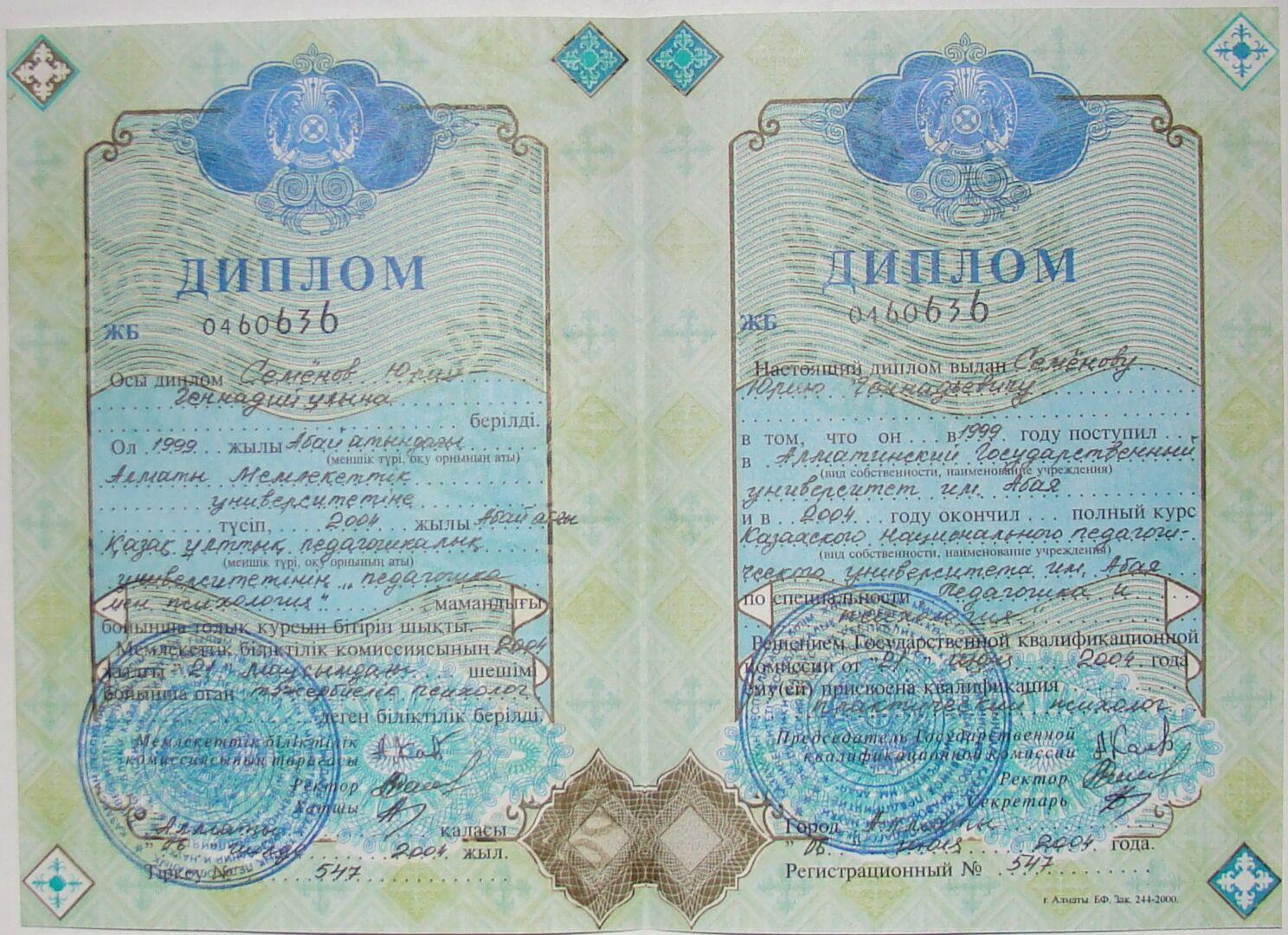 Диплом Семёнова Юрия Геннадьевича