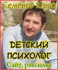 Детский психолог Юрий Семенов