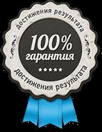 Юрий Семенов: ГАРАНТИЯ РЕЗУЛЬТАТА