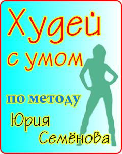 Худей с умом по методу Юрия Семенова