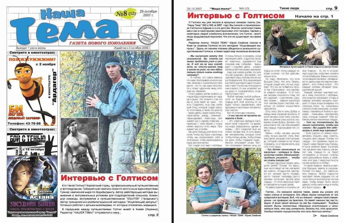Интервью Голтиса для газеты НАША ТЕМА - Юрий Семенов