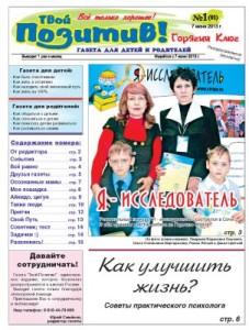 """Газета """"Твой Позитив! - Горячий Ключ"""""""