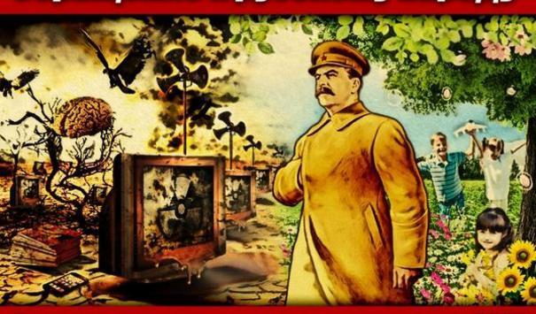 Сталин и СМИ